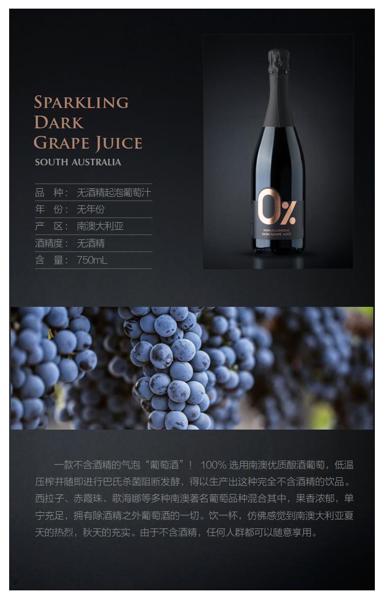 Sparkling Dark Grape Juice_2.png